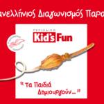 12ος Πανελλήνιος Διαγωνισμός Παραμυθιού, Kidsfun.gr