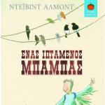 Παιδικά Βιβλία, Ένας Ιπτάμενος Μπαμπάς