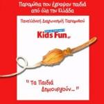 Παραμύθια Παιδιών από Πανελλήνιο Διαγωνισμό Παραμυθιού