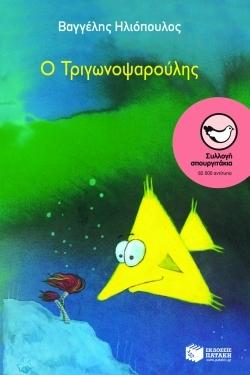 trigwnopsaroulhs-photo-paramithia-gia-paidia.gr