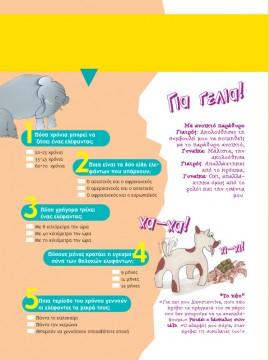 Quiz για Ελέφαντες