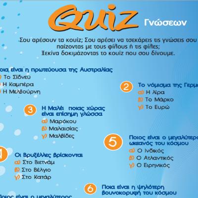 Παραμύθια για παιδιά » παιχνίδια » quiz