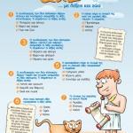 Κουίζ Γνώσεων με Λέξεις και Ζώα