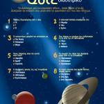 Κουίζ Γνώσεων για το Διάστημα
