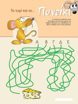 Το Τυρί και το Ποντίκι