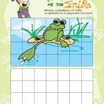 Ζωγραφίστε ένα Βάτραχο