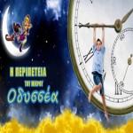 Θέατρο Αβατον Η περιπέτεια του μικρού Οδυσσέα