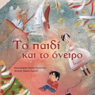 Χριστουγεννιάτικο Παραμύθι Το Παιδί και το Όνειρο