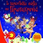 Χριστουγεννιάτικο Παραμύθι Το Ταρανδάκι Σώζει την Πρωτοχρονιά