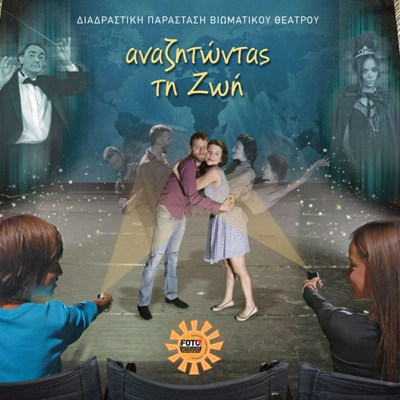 theatrikh_parastash_anazhtwntas_th_Zwh
