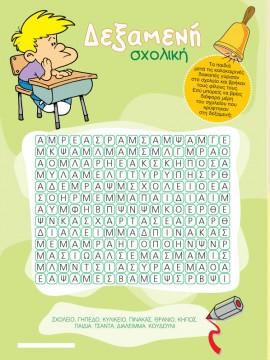Σχολική Δεξαμενή Λέξεων