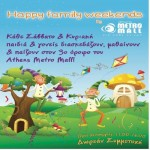 Απόκριες στα Happy Family Weekends του Athens Metro Mall