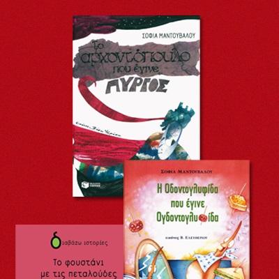 Κερδίστε Παιδικά Βιβλία της Σοφίας Μαντούβαλου