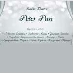Μαθητές Διαβάζουν Απόσπασμα από το Έργο Peter Pan