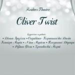 Μαθητές Διαβάζουν Απόσπασμα από το Έργο Oliver Twist