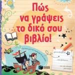 Πώς να Γράψεις το Δικό σου Βιβλίο