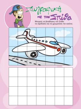 Παιχνίδια Ζωγραφιά με Αεροπλάνο