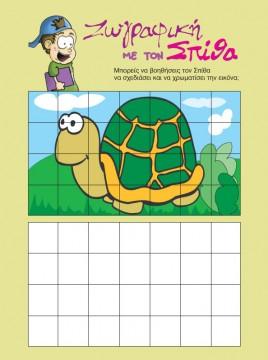 ζωγραφίζω μια χελώνα
