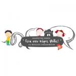 Η Διαδραστική Έκθεση «Γειά σου Κύριε Φόβε!»