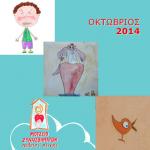 Εργαστήρια Σαββατοκύριακου για Μικρούς & Μεγάλους