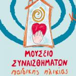 Επιμορφωτικό Σεμινάριο από το Μουσείο Συναισθημάτων
