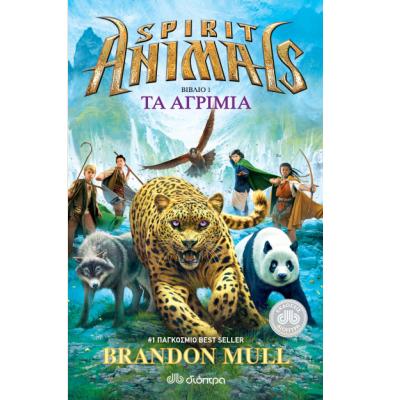Spirit animals 1: Τα αγρίμια