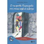 Ο Πειρατής Περπερούα στο Στοιχειωμένο Κάστρο