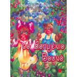 Παιδικό Βιβλίο, Το Ασημένιο Βουνό