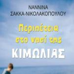 Βιβλία για Παιδιά – Περιπέτεια στο Νησί της Κιμωλίας