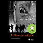 Παιδικό Βιβλίο, Το Άλογο του Πολέμου