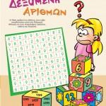 Δεξαμενή Αριθμών για Παιδιά