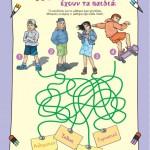 Τι Μάθημα έχουν τα Παιδιά; Παιχνίδι για Εκτύπωση