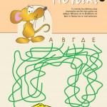 Το Τυρί και το Ποντίκι, Παιχνίδια για Παιδιά