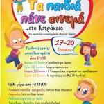 «Τα Παιδιά Πάνε cinema» στο Κατράκειο