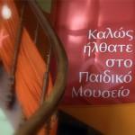 Το Παιδικό Μουσείο Υποδέχεται τη νέα Σχολική Χρονιά