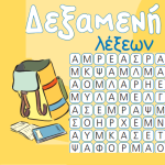 deksamenh