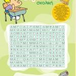 Σχολική Δεξαμενή Λέξεων, Παιχνίδι Λέξεων