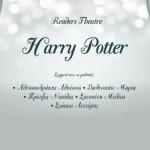 Μαθητές Διαβάζουν Απόσπασμα από το έργο Harry Potter