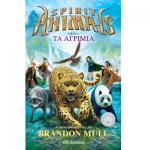 Spirit animals 1: Τα αγρίμια, για παιδιά 9 ετών